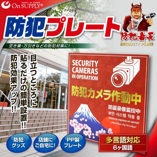 防犯カメラやダミーカメラの効果UPに防犯プレート 防犯用 UVカット PP製 セキュリティプレート 「防犯カメラ作動中」 多言語対応 (OS-504) (ゆうパケット対応)