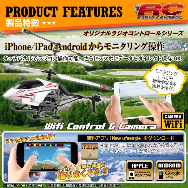 カメラ搭載ラジコン ヘリコプター スマホで空撮&モニタリング iPhone iPad Android 3AxisジャイロStablilizerシステム 3.5CH対応『Eagle-i Helicopter』(OA-1330)