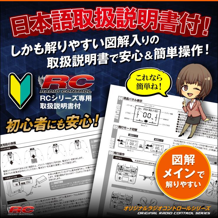 ラジコン 日本語取扱説明書付