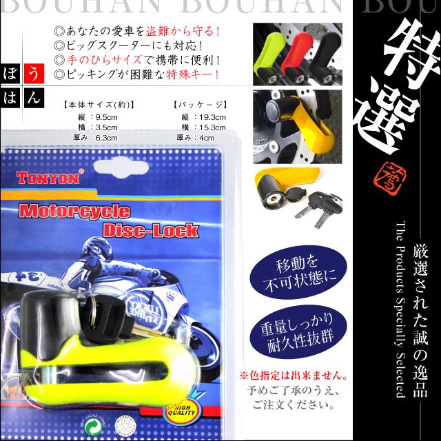 バイクのディスクロックで車両盗難防止バイクディスクロック(EH1070)