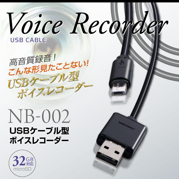 ボイスレコーダー USBケーブル型 (NB-002) 簡単操作 32GB対応