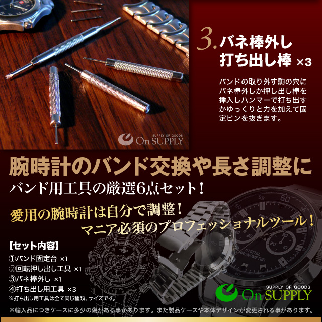 スパイグッズ 腕時計バンドの交換や長さ調整に 時計バンド用工具6点セット (OA-041)