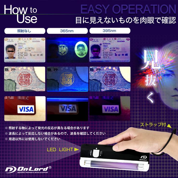 紙幣・クレジットカード・パスポートなどの真贋検査に!ツーウェイハンディブラックライト(OA-681) ピーク波長365nm LEDフラッシュライト&ストラップ付き 本体収納式スタンド採用