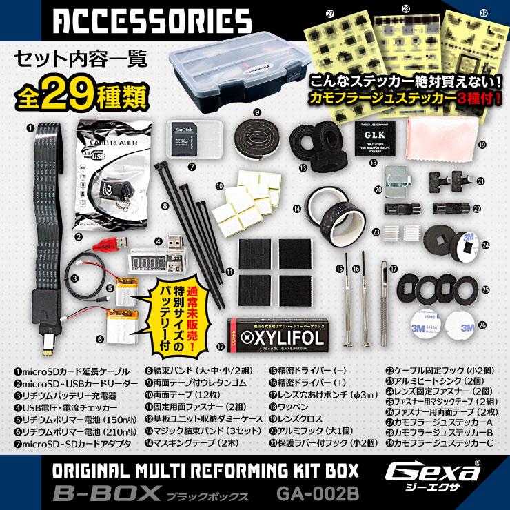 ジイエクサ Gexa 小型カメラ スパイカメラ 作成ツールキット 工具セット 全29種類 ブラックボックス GA-002B