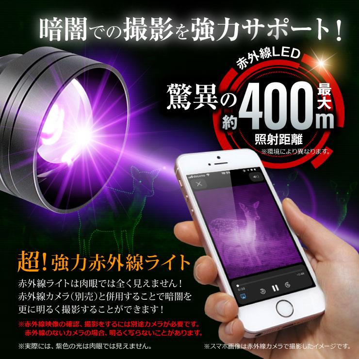 ジイエクサ Gexa 赤外線ライト 赤外線LED ナイトビジョン 暗視 赤外線撮影 IR 940nm 照射400m 不可視 GA-006