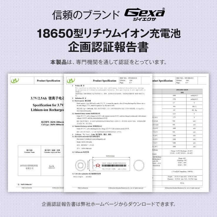 18650 リチウムイオン充電池 2本セット 3400mAh ICチップ 保護回路内蔵 PSE認証済 6ヶ月保証 GA-009