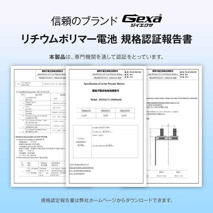 [Gexa(ジイエクサ)] リチウムポリマー電池 3.7V 10000mAh コネクタ付 ICチップ 保護回路内蔵 PSE認証済 GA-020