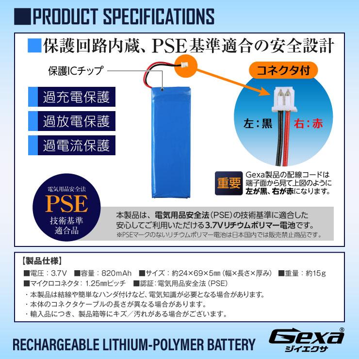 [Gexa(ジイエクサ)] リチウムポリマー電池 3.7V 820mAh コネクタ付 ICチップ 保護回路内蔵 PSE認証済 GA-014