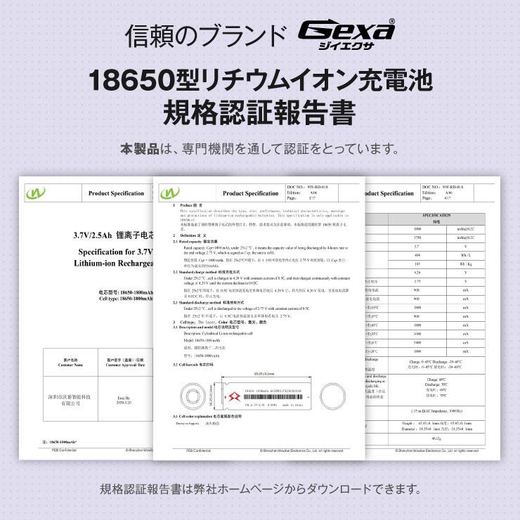 ジイエクサ(Gexa) 18650 リチウムイオン充電器 スライドスロットタイプ モバイルバッテリー (18650 3400mAh 2本付) GA-022C