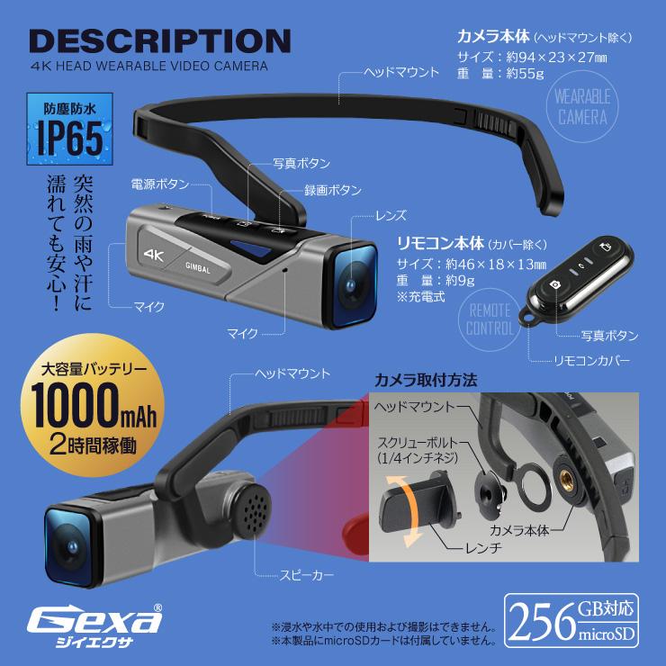 ジイエクサ(Gexa) ヘッドウェアラブルビデオカメラ アクションカム 4K ハンズフリー リモコン スマホ操作 128GB対応 GX-102