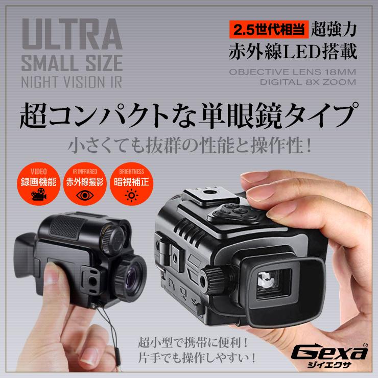 Gexa(ジイエクサ) 撮影機能付暗視スコープ 単眼鏡型ナイトビジョン  GX-108