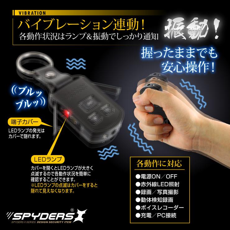 キーレス型カメラ 小型カメラ スパイダーズX (A-203) スパイカメラ 1080P 赤外線暗視 バイブレーション