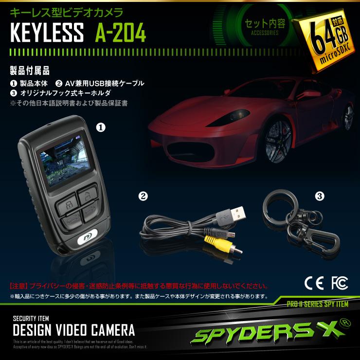 キーレス型カメラ 小型カメラ スパイダーズX (A-204) スパイカメラ 1080P モニター付 動画再生 WDR機能 64GB対応