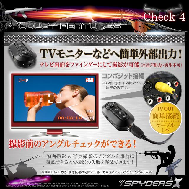 【キーレス】【小型カメラ】 メタル製キーレス型スパイカメラ(スパイダーズ X-A280)赤外線ライト、バイブレーション機能付