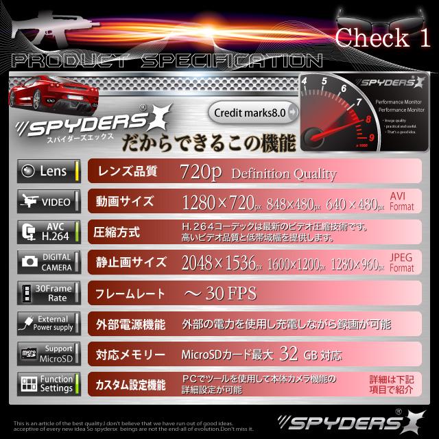 【Win8 対応】【ミントケース】【小型カメラ】ミントケース型スパイカメラ/ブラック(スパイダーズ X-A310B)オリジナルミントステッカー付