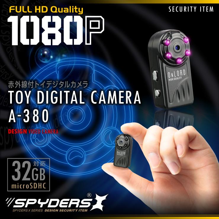 トイカメラ トイデジ スパイカメラ スパイダーズX (A-380) コンパクトカメラ 小型カメラ 防犯カメラ 小型ビデオカメラ 1080P 赤外線暗視 ボイスレコーダー
