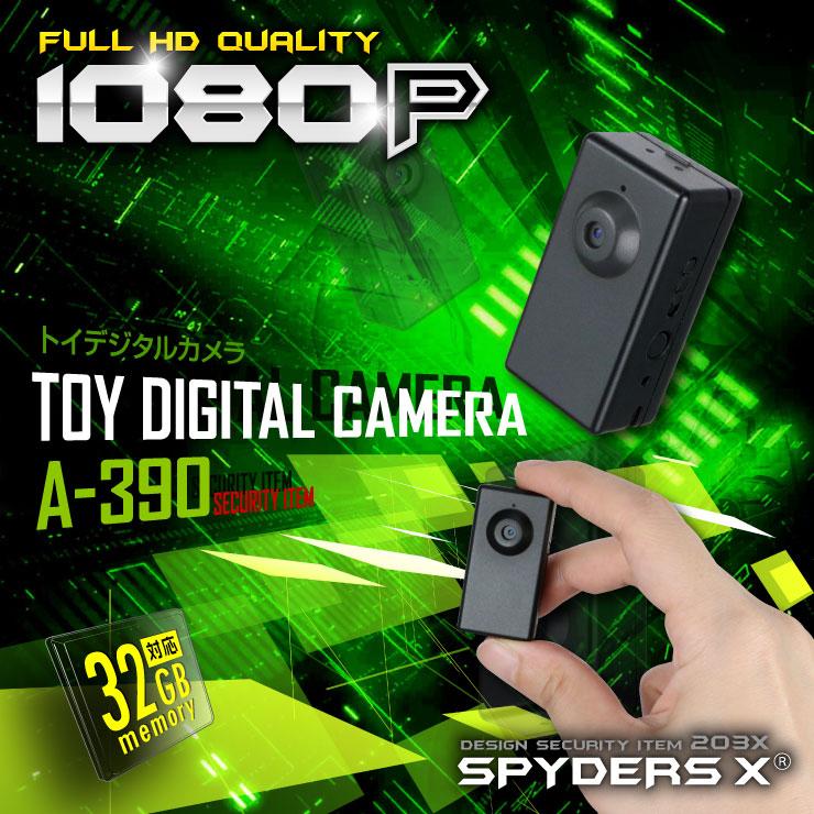 トイデジタル型カメラ 小型カメラ スパイダーズX (A-390)
