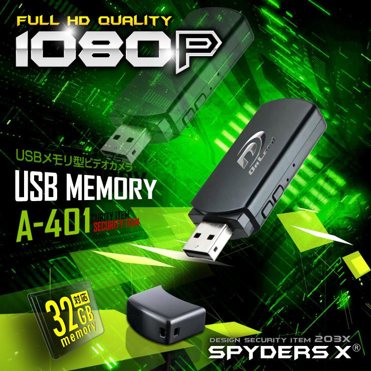 USBメモリ型 (A-401)