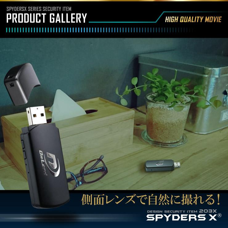 USBメモリ型カメラ 小型カメラ スパイダーズX (A-401) スパイカメラ 1080P サイドレンズ 32GB対応