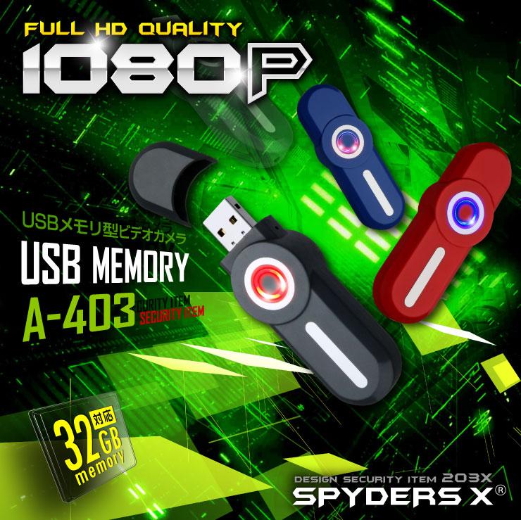 USBメモリ型カメラ 小型カメラ スパイダーズX (A-403B)