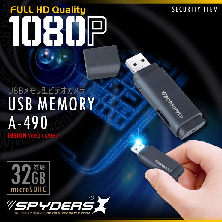 スパイダーズX USBメモリ型カメラ 小型カメラ スパイカメラ (A-490)