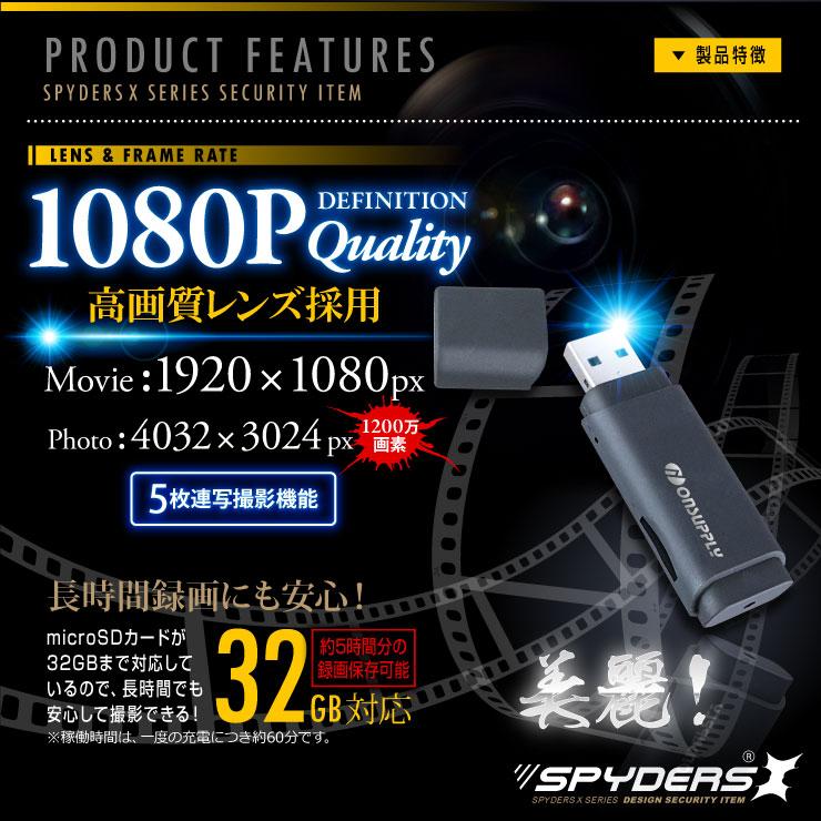 USBメモリ型カメラ 小型カメラ スパイダーズX (A-490) スパイカメラ 1080P 写真5連写 32GB対応