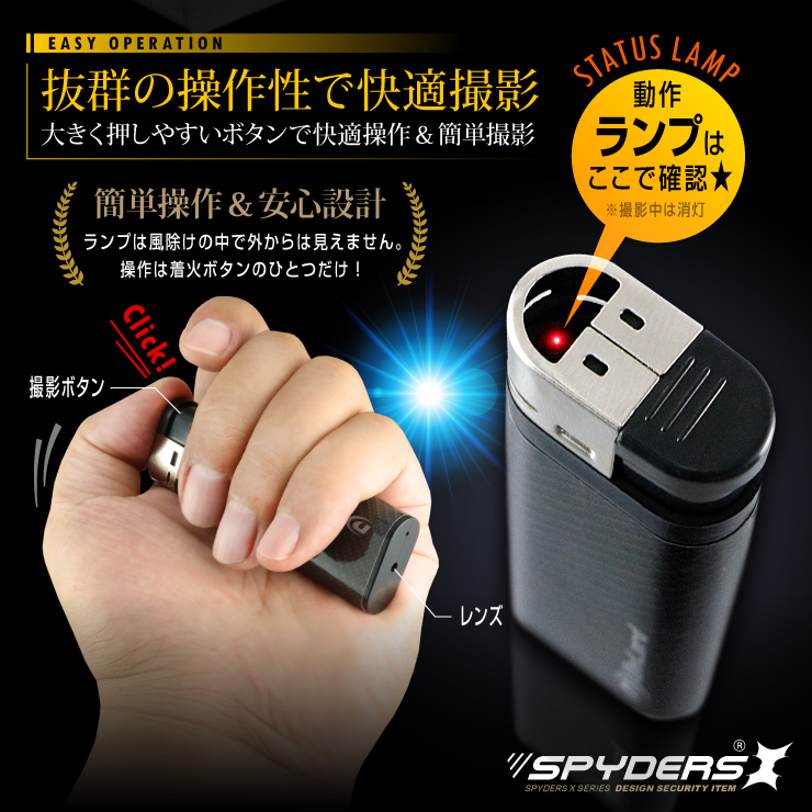 ライター型カメラ 小型カメラ スパイダーズX (A-520B) ブルー スパイカメラ 1080P 簡単撮影 64GB対応