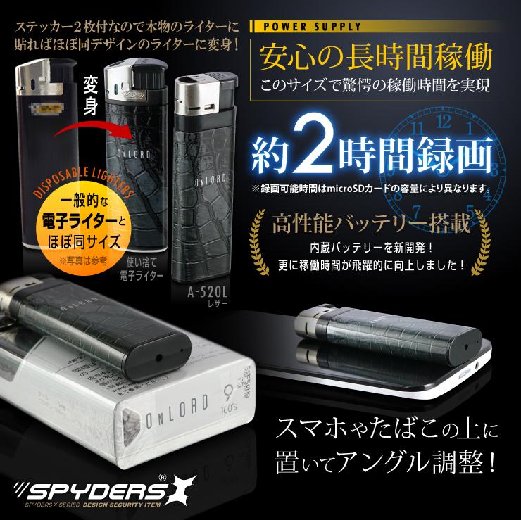 ライター型カメラ 小型カメラ スパイダーズX (A-520C) カーボン スパイカメラ 1080P 簡単撮影 64GB対応
