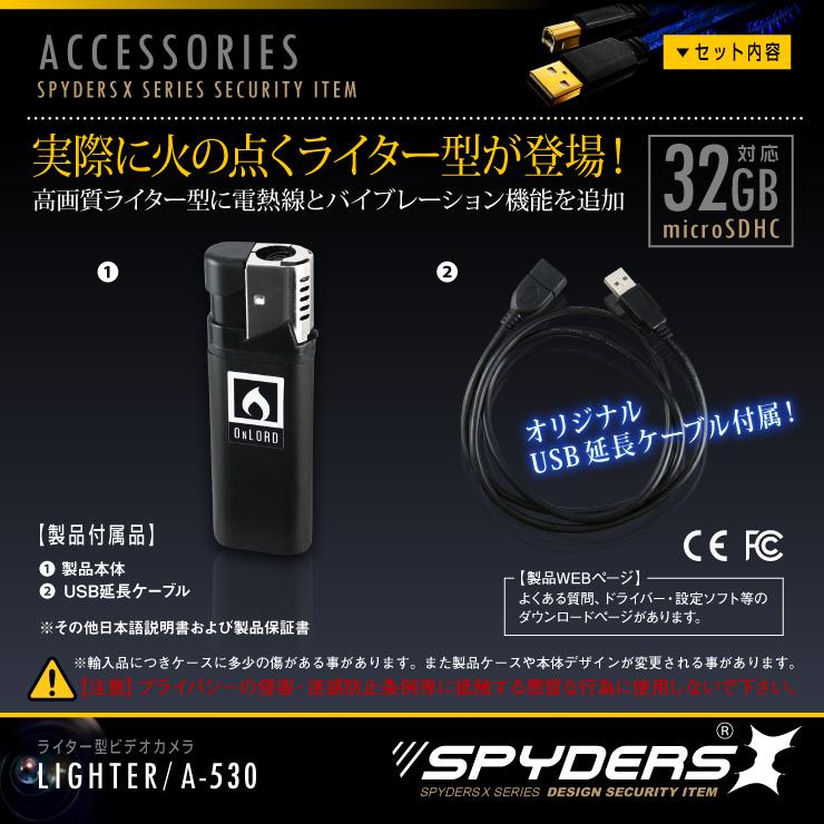 ライター型ビデオカメラ 小型カメラ スパイダーズX (A-530) スパイカメラ 1080P 電熱コイル式 バイブレーション