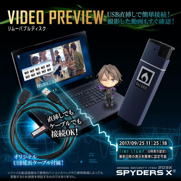 ライター型カメラ 小型カメラ スパイダーズX (A-540B) ブラック スパイカメラ 1080P 電熱コイル式 バイブレーション