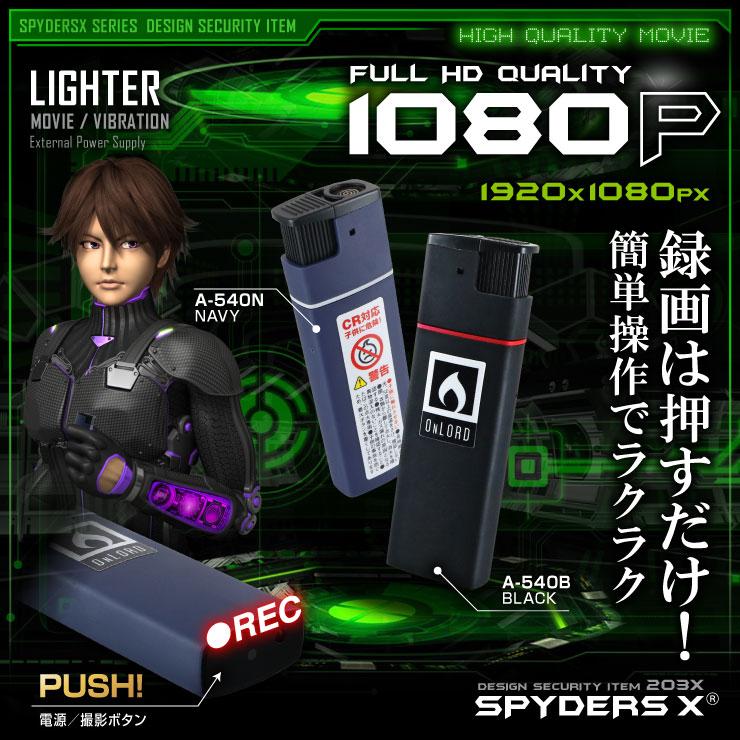 ライター型カメラ 小型カメラ スパイダーズX (A-540N) ネイビー スパイカメラ 1080P 電熱コイル式 バイブレーション