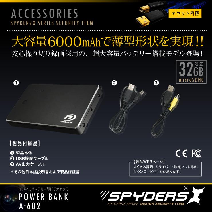 モバイルバッテリー型カメラ 小型カメラ スパイダーズX (A-602) スパイカメラ 1080P 簡単撮影 大容量6000mAh