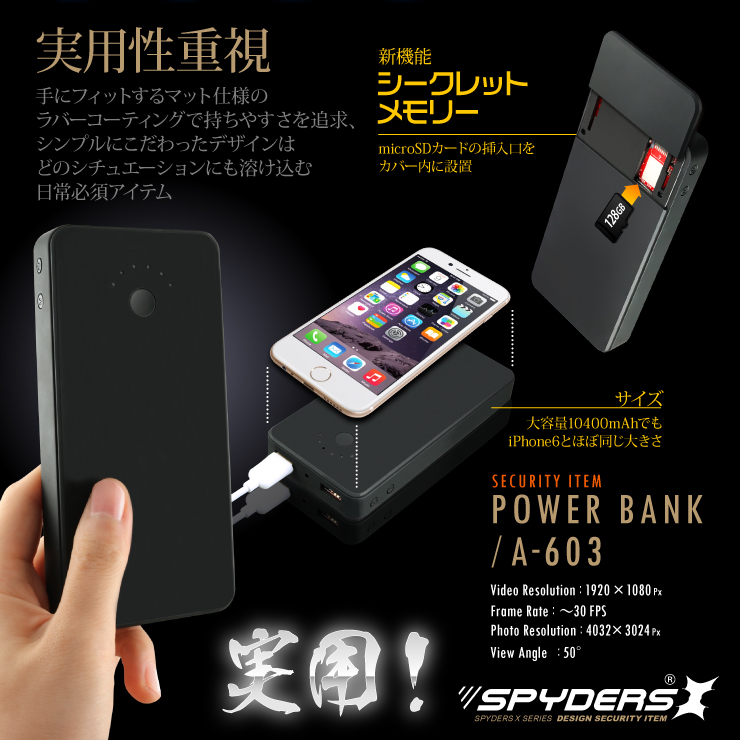 充電器型カメラ モバイルバッテリー 小型カメラ スパイダーズX  (A-603) スパイカメラ 10400mAh 18時間録画 128GB対応