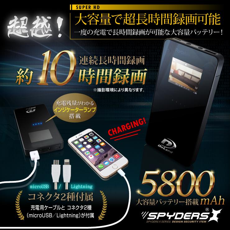 充電器型カメラ モバイルバッテリー 小型カメラ スパイダーズX  (A-604)