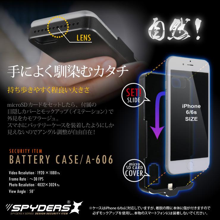 iPhone6/6s用スマホバッテリーケース型カメラ 小型カメラ スパイダーズX (A-606) スパイカメラ 1080P H.264 64GB対応