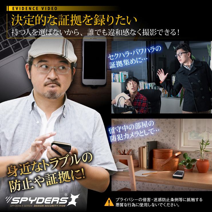 iPhone6Plus/6sPlus用スマホバッテリーケース型カメラ 小型カメラ スパイダーズX (A-607) スパイカメラ 1080P H.264 64GB対応