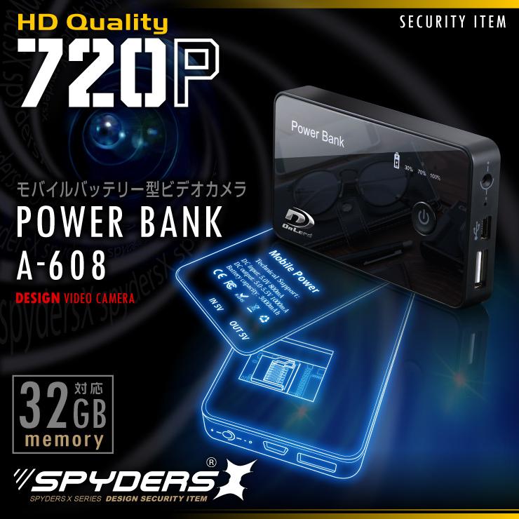 充電器型カメラ モバイルバッテリー 小型カメラ スパイダーズX  (A-608) スパイカメラ 720P コンパクト 軽量S