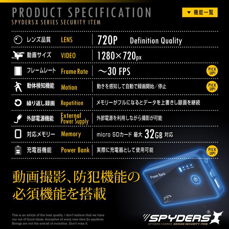 充電器型カメラ モバイルバッテリー 小型カメラ スパイダーズX  (A-608) スパイカメラ 720P コンパクト 軽量