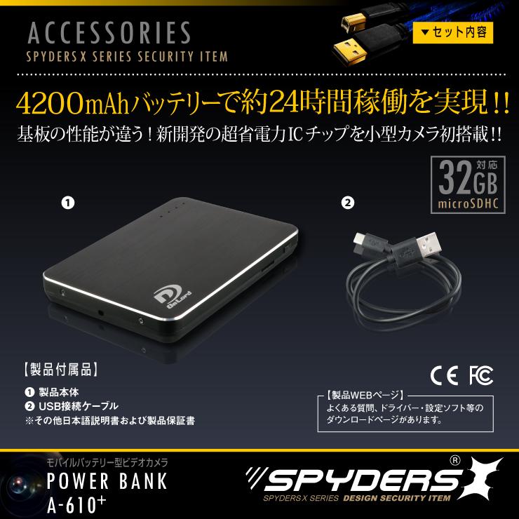 モバイルバッテリー型カメラ 小型カメラ スパイダーズX (A-610 Plus)