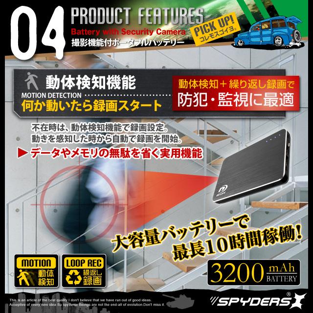 小型カメラ 防犯カメラ 小型ビデオカメラ ポータブルバッテリー 充電器型 スパイカメラ スパイダーズX (A-610SB) ブラック 小型カメラ&充電器セット 暗視補正 H.264