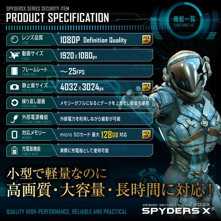 充電器型カメラ モバイルバッテリー 小型カメラ スパイダーズX (A-611) スパイカメラ 1080P 128GB対応 カードサイズ