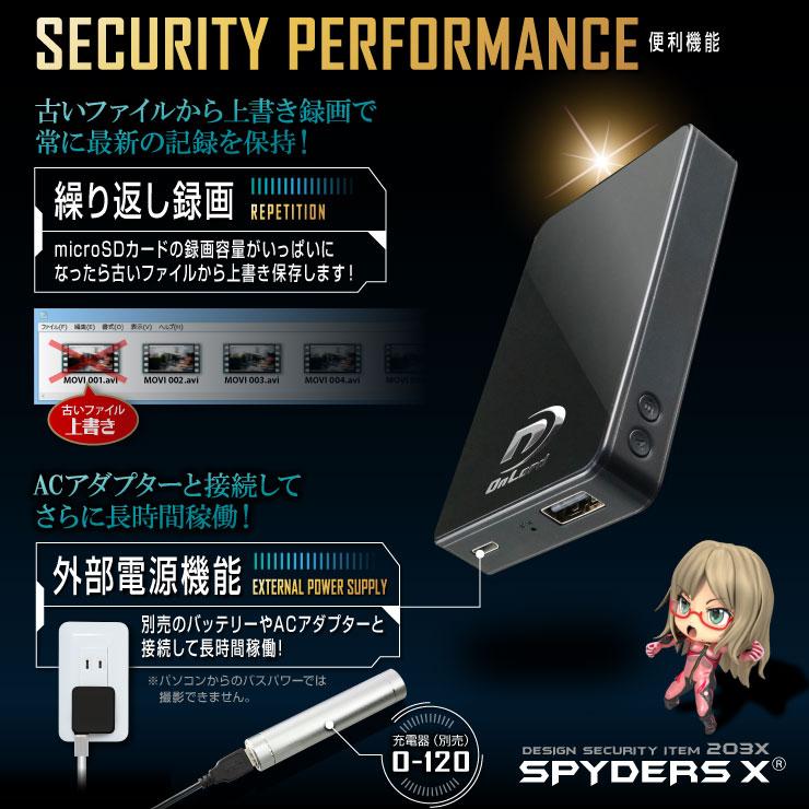 充電器型カメラ モバイルバッテリー 小型カメラ スパイダーズX (A-611)