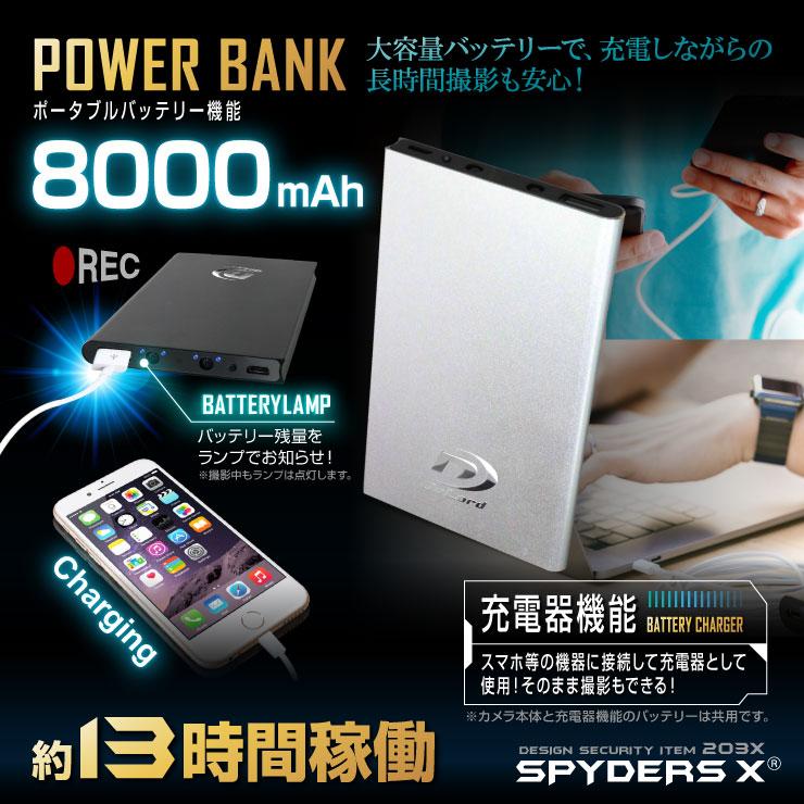 充電器型カメラ モバイルバッテリー 小型カメラ スパイダーズX(A-612B)