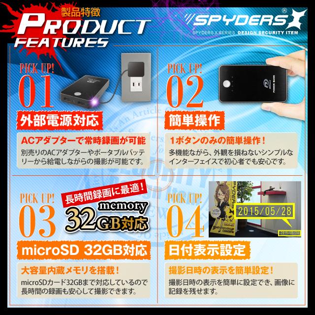 充電器型カメラ ポータブルバッテリー スパイカメラ スパイダーズX (A-640B) ナイトブラック 小型カメラ 防犯カメラ 小型ビデオカメラ 1080P H.264 60FPS 暗視補正 長時間録画