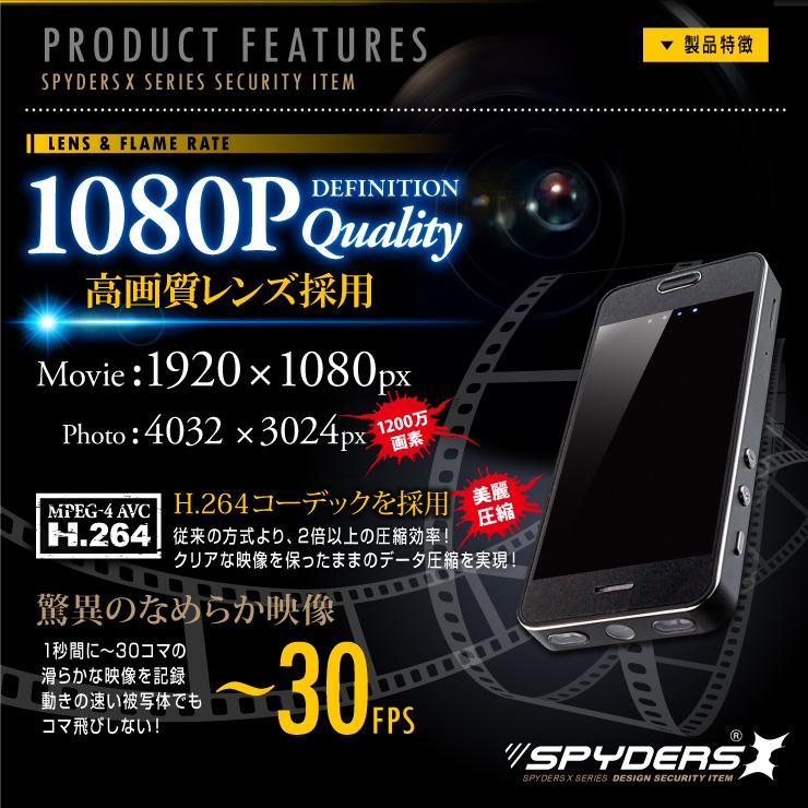 スマートフォン型カメラ モバイルバッテリー 小型カメラ スパイダーズX (A-665) スパイカメラ 1080P H.264 暗視補正 強力赤外線 広角レンズ