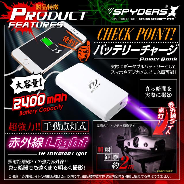 充電器型カメラ ポータブルバッテリー スパイカメラ スパイダーズX (A-680W) ホワイト 小型カメラ 防犯カメラ 小型ビデオカメラ 1080P H.264 60FPS 赤外線 長時間録画 リモコン