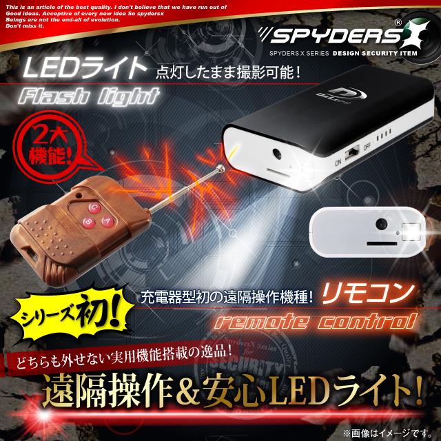 充電器型カメラ ポータブルバッテリー スパイカメラ スパイダーズX (A-685B) ブラック 小型カメラ 防犯カメラ 小型ビデオカメラ 1080P H.264 60FPS LEDライト 長時間録画 リモコン