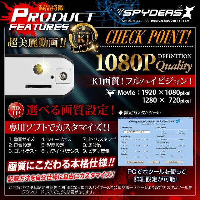 充電器型カメラ ポータブルバッテリー スパイカメラ スパイダーズX (A-685W) ホワイト 小型カメラ 防犯カメラ 小型ビデオカメラ 1080P H.264 60FPS LEDライト 長時間録画 リモコン