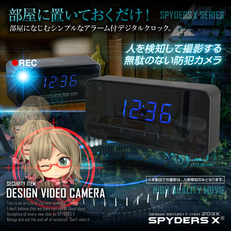 アラーム付置時計型カメラ 小型カメラ スパイダーズX (C-501)