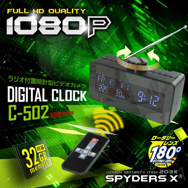 ラジオ付置時計型 小型カメラ スパイダーズX (C-502)